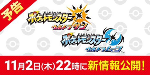 Novità Pokémon Ultrasole Ultraluna 2 novembre Johto World