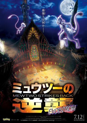 Locandina Mewtwo Strikes Back Evolution Johto World