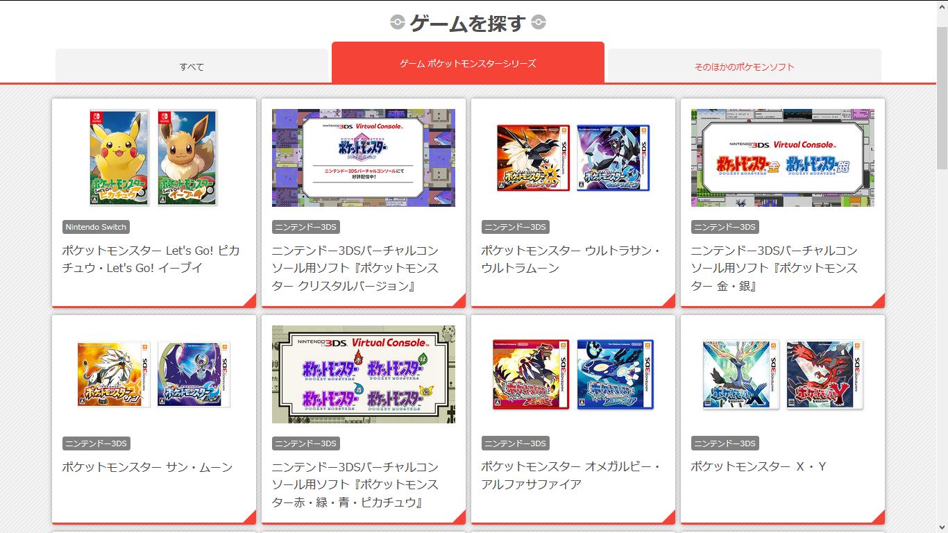 Sito Pokémon giapponese serie principale Johto World