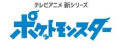 La nuova serie dell'anime sarà ambientata in tutte le regioni