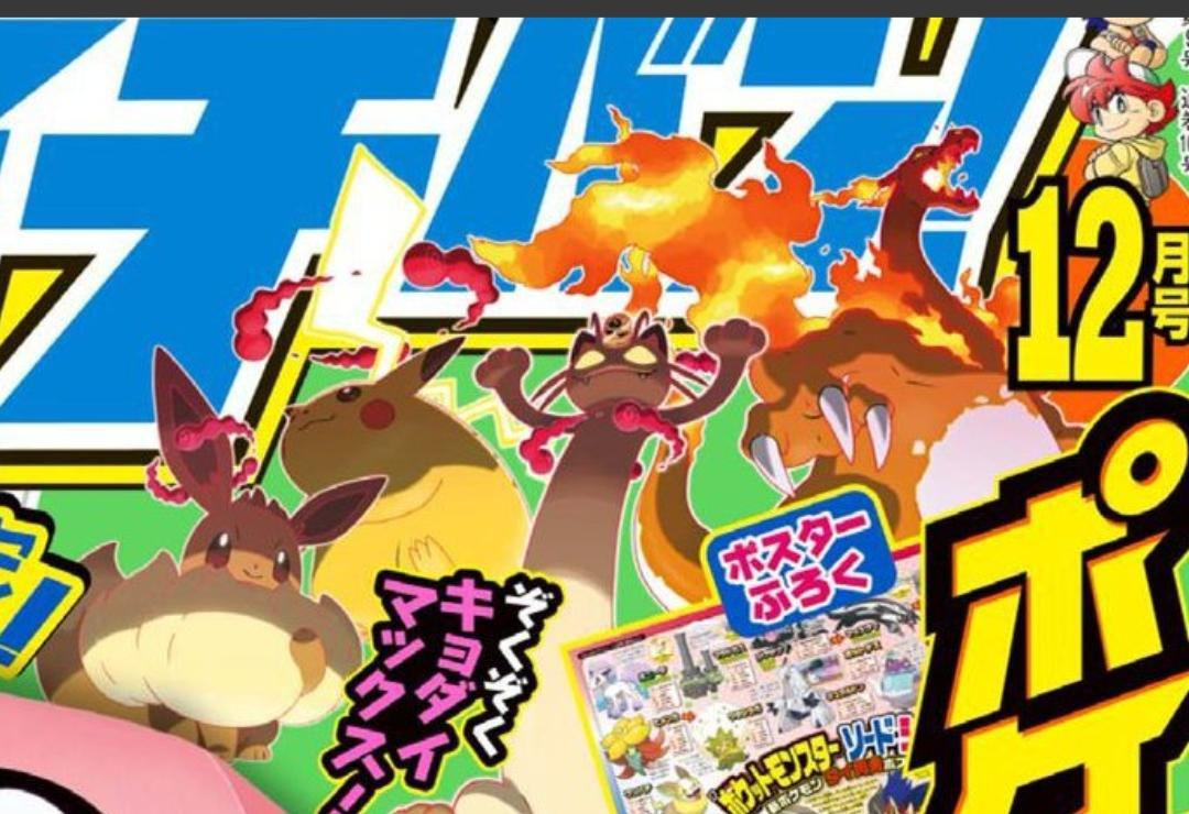 CoroCoro Ichiban! Pikachu Eevee Charizard Meowth Gigamax Johto World