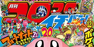CoroCoro Ichiban! Pikachu Eevee Charizard Meowth Gigamax copertina Johto World