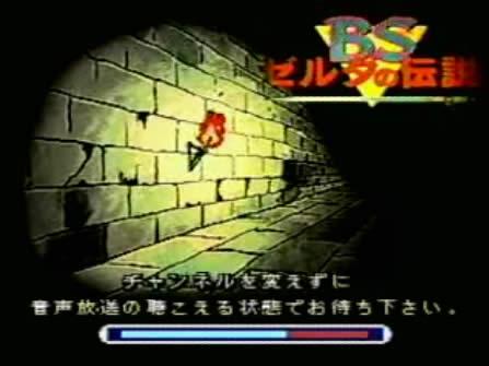 BS Zelda no Densetsu schermata injziale