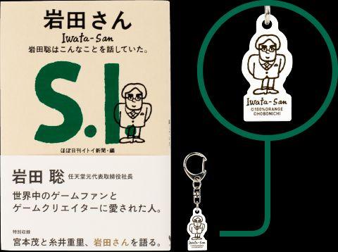 Portachiavi e libro giapponese